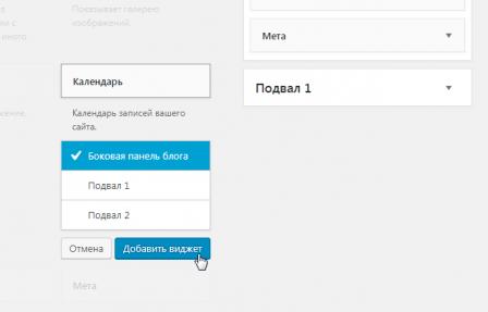 добавить виджет на сайт WordPress