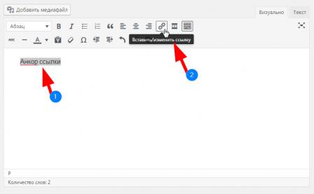 Как добавить ссылки на сайт WordPress