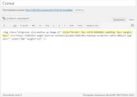 изменить цвет рамки фото WordPress HTML