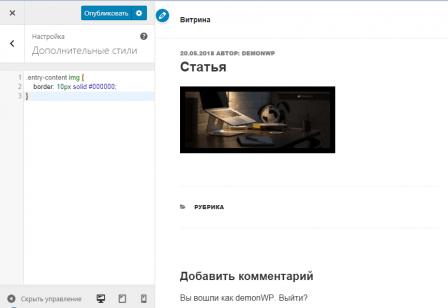 изменить цвет рамки фото WordPress