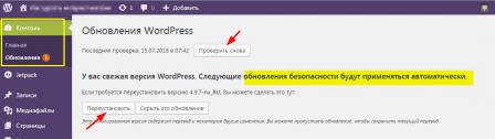 обновить версию WordPress из административной панели