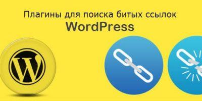 битые ссылки WordPress
