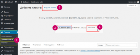 установить плагин WordPress - загрузить плагин