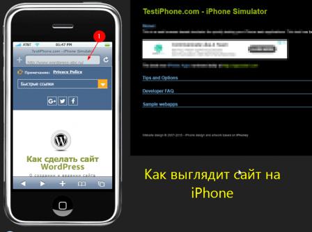проверки мобильной версии сайта на iPhone