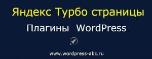 Плагины для Яндекс Турбо-страниц