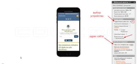 Эмулятор мобильного телефона COWEMO