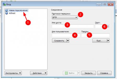 Пример авторизации на WinSCP