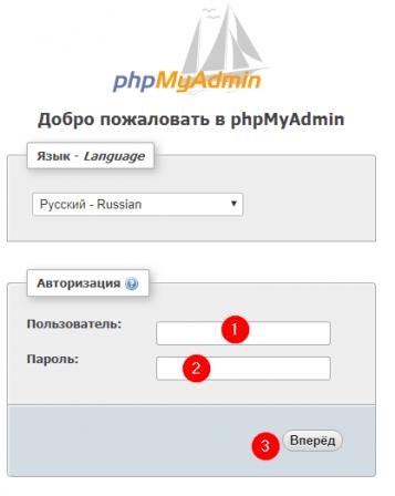страница авторизации phpmyadmin