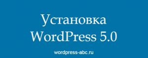 установить WordPress 5.0
