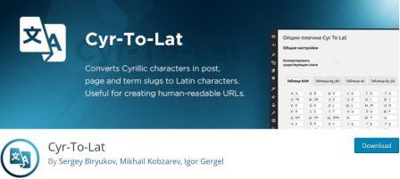 Новая версия плагина транслитерации Cyr-to-Lat