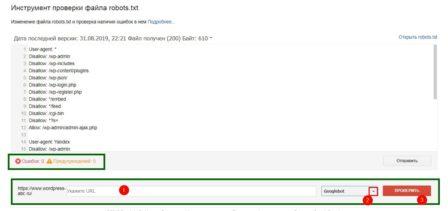 проверки robots.txt в Searh Console