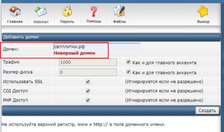 панель хостинга DirectAdmin