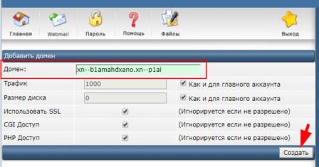 Добавить кириллический домен в кодировке Punycode