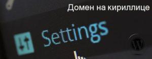 Домен кириллицейнасайте WordPress
