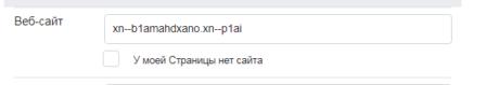 Facebook и домен на кириллице