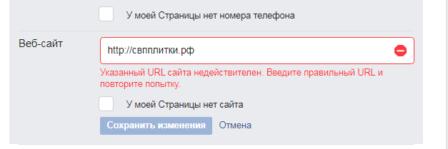 Facebook в Punycode