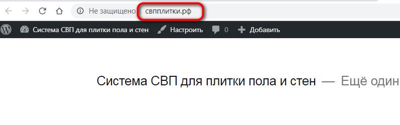 домен кириллицей на сайте WordPress