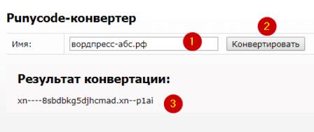 Punycode конвертер