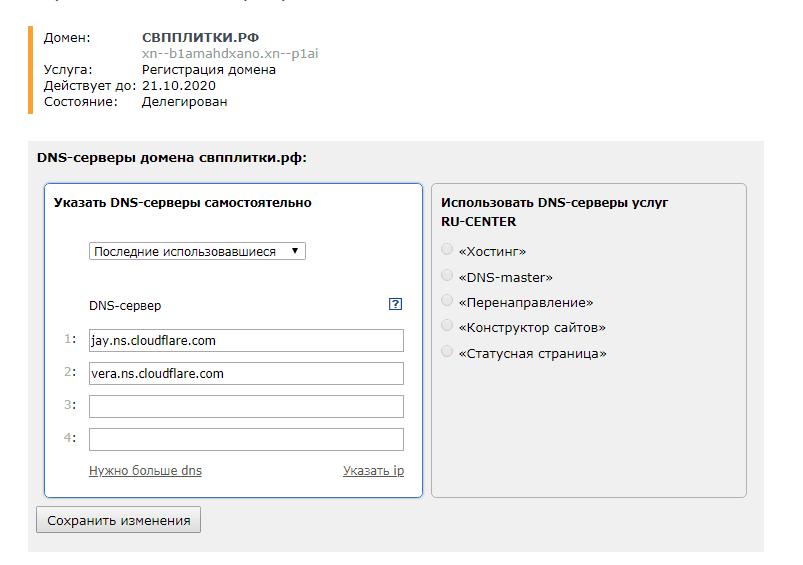 Поменять DNS сервера домена у своего регистратора