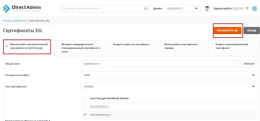 протокол SSL на русский домен На хостинге Fozzy