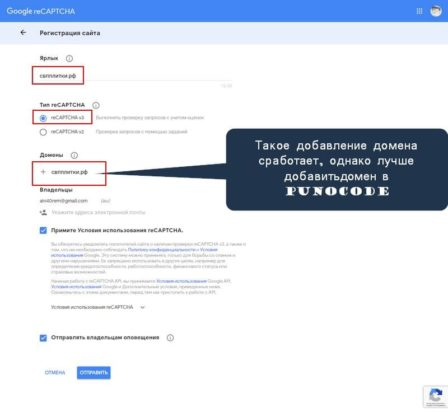 V3 Captcha WordPress сайт с доменом РФ