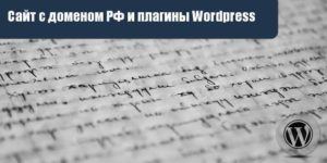 WordPress сайт с доменом РФ