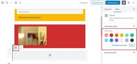 """Новый блок """"Группа"""" WordPress 5.3"""