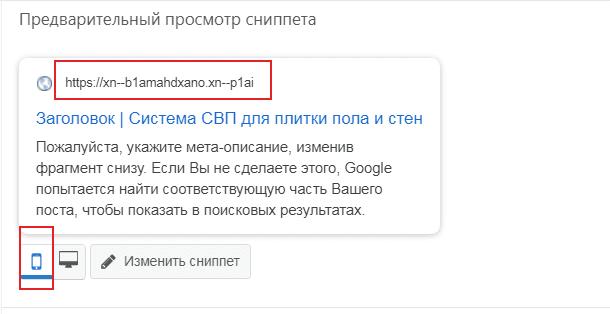 Yoast SEO и сайт с доменом РФ