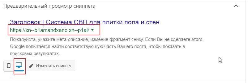 Yoast SEO И домен РФ