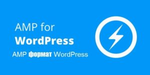 AMP формат WordPress