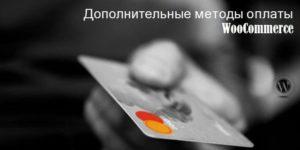дополнить методы оплаты WooCommerce