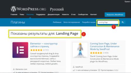 специальные плагины WordPress «Landing Page»