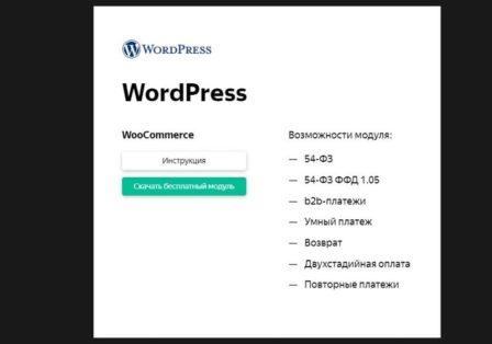дополнить методы оплаты WooCommerce - Яндекс касса