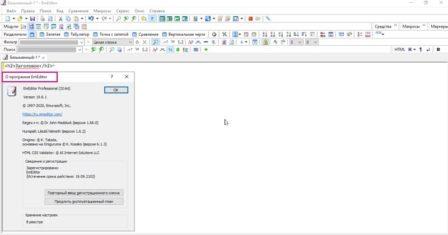 EmEditor Professional - Текстовые редакторы Windows