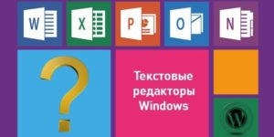 Текстовые редакторы Windows