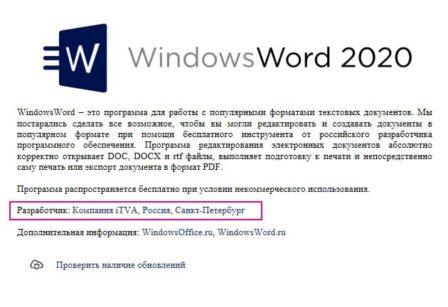 WindowsWord Текстовые редакторы Windows