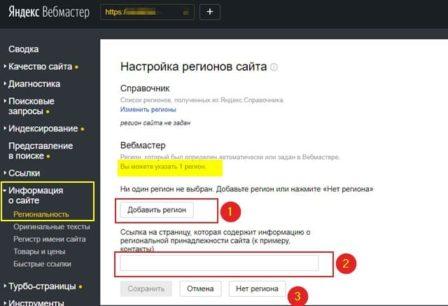 Региональность сайта в Яндексе
