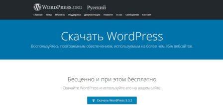 Как установить WordPress 5.0.