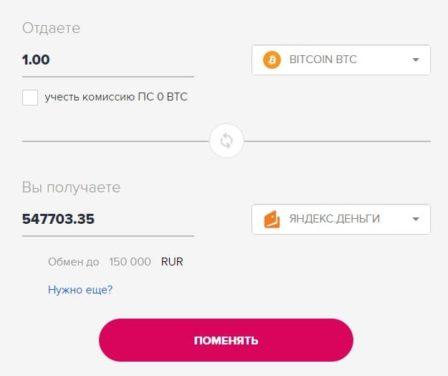 обмен bitcoin на рубли в Яндекс.Деньгах