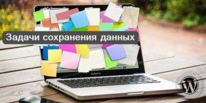 Задачи сохранения данных