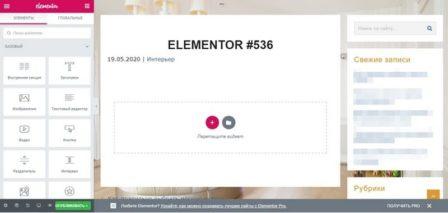 лендинг пейдж на Elementor