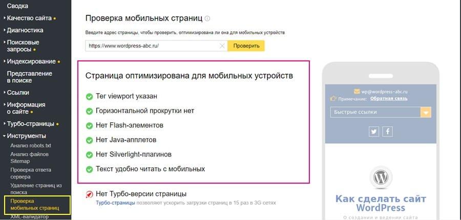Оптимизация страницыдля мобильных устройств
