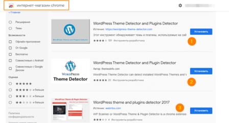 магазин Расширений Chrome детектор темы