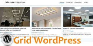 адаптивные сетки на WordPress