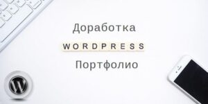 WordPress для сайта-портфолио