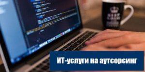 ИТ-услуги на аутсорсинг