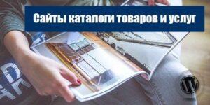 Сайты каталоги товаров и услуг