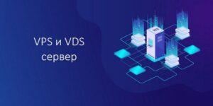 VPS и VDS сервер