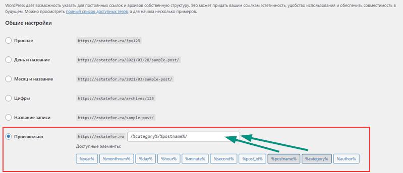 Постоянные ссылки вашего сайта и ошибки SEO WordPress