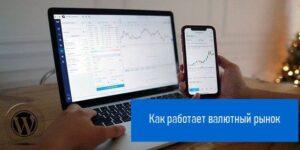 как работает валютный рынок